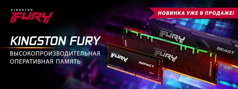 Компания Kingston начала выпускать оперативную память под брендом Kingston FURY