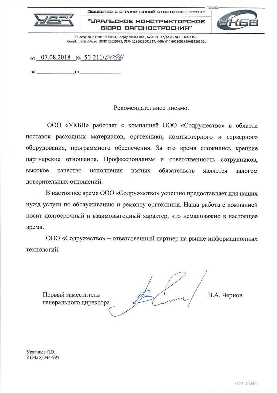 ООО УКБВ