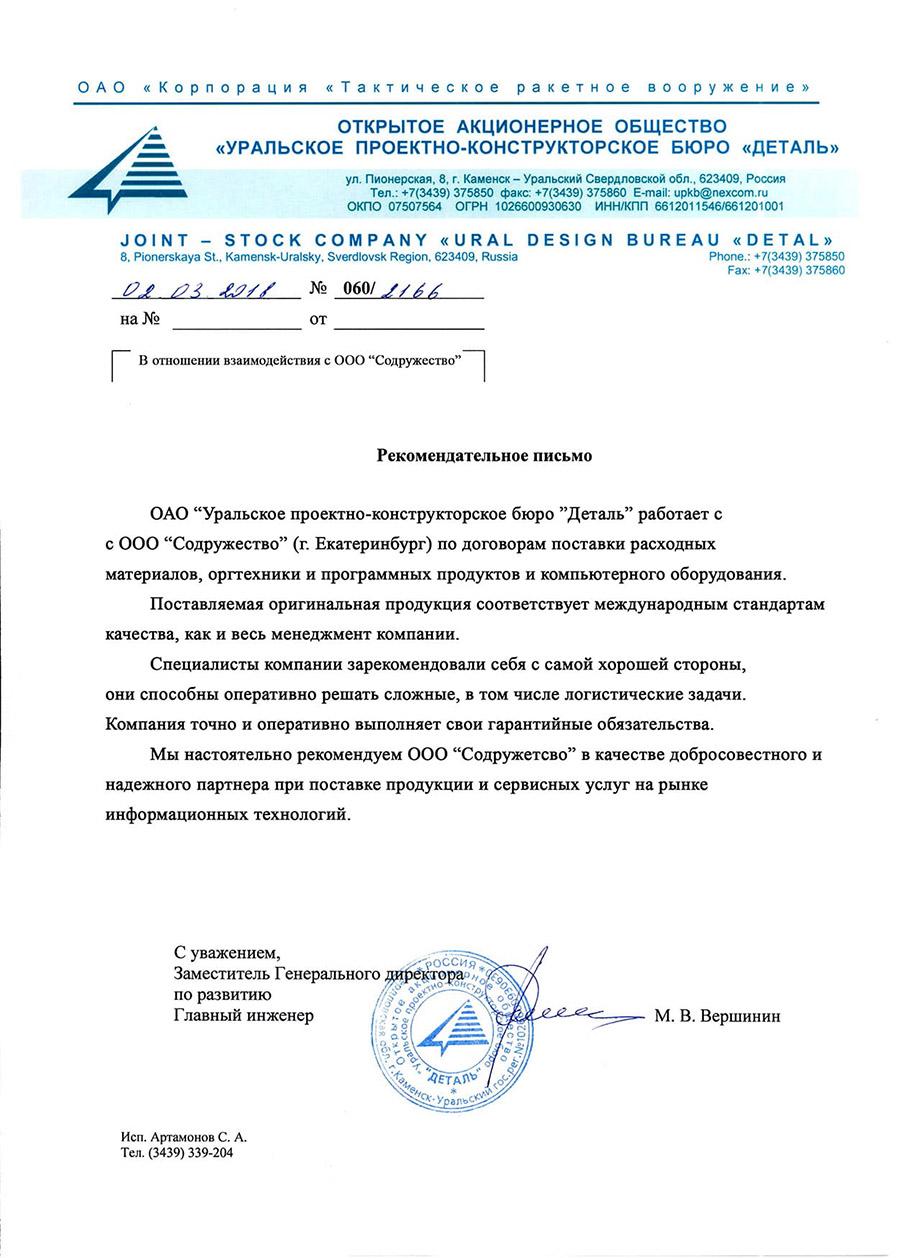 """Уральское проектно-конструкторское бюро """"Деталь"""""""