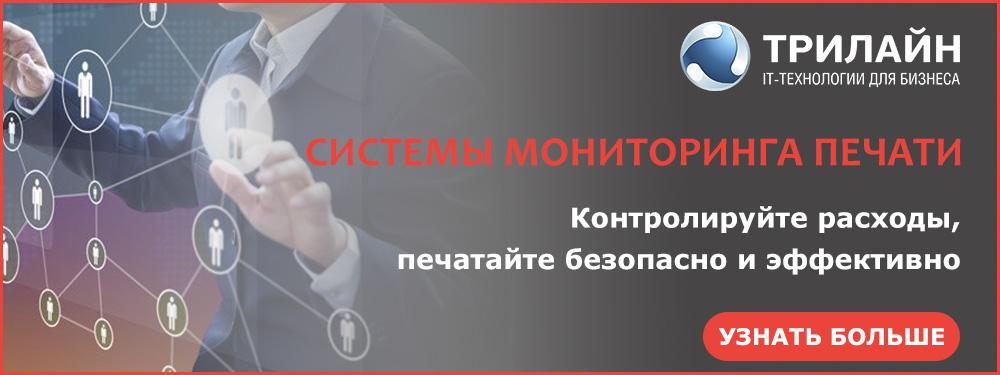 Системы мониторинга и контроля доступа к печати