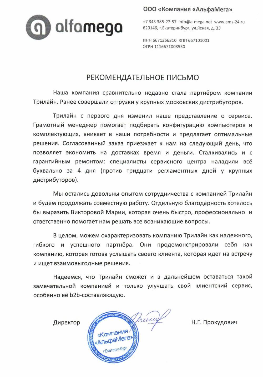 ООО Компания АльфаМега